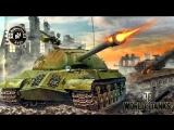 ? World of Tanks: Обновление 1.0 - Стрим #5.  Руки помнят