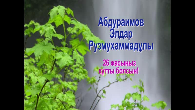 Түркістан_сазды сәлемАбдураимов ЭлдарРузмухаммадұлы