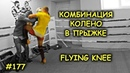 Умная комбинация ч.1 с коленом в прыжке / Flying knee combination part 1 evyfz rjv,byfwbz x.1 c rjktyjv d ghs;rt / flying knee c
