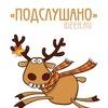 Подслушано РГ (Горно-Алтайск)