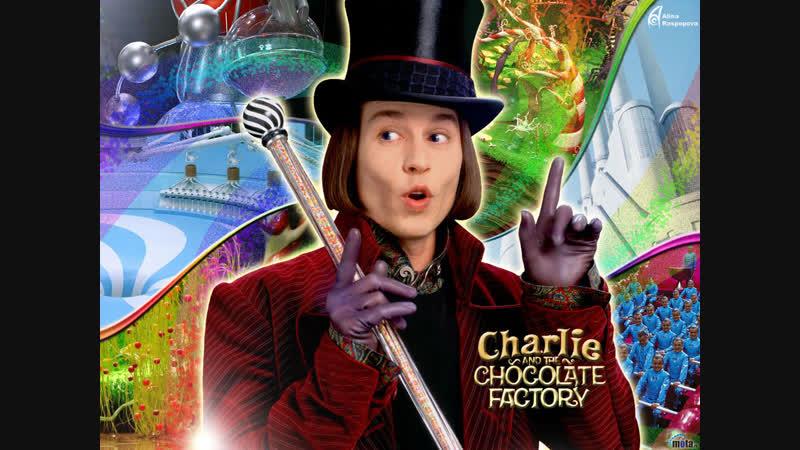 Live Чарли и шoколадная фабрикa Новогодние фильмы