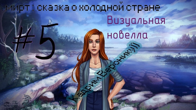Mirt tales of the cold land визуальная новелла 5