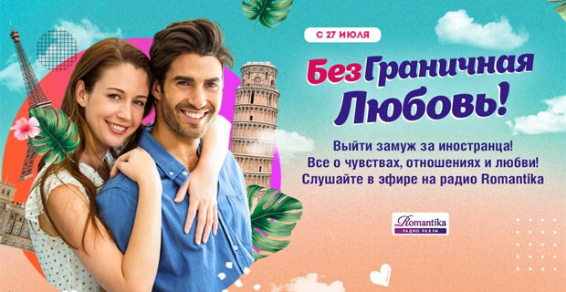 «Безграничная любовь» на Радио Romantika - Новости радио OnAir.ru