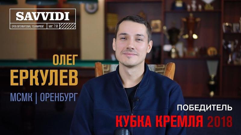 Еркулев Олег - интервью с турнира Саввиди 2018