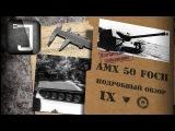 AMX 50 Foch. Броня, орудие, снаряжение и тактики. Подробный обзор