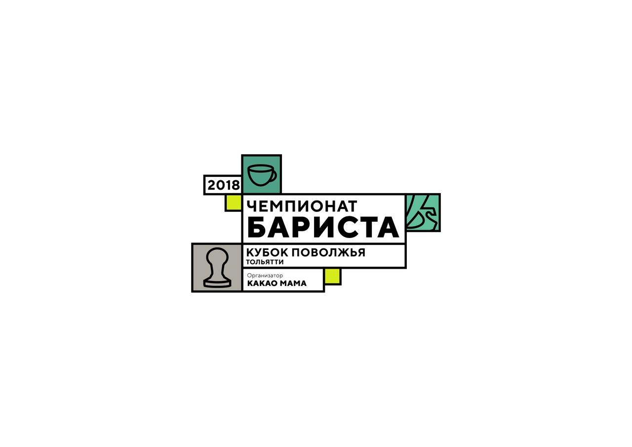 "Афиша Чемпионат Бариста ""Кубок Поволжья 2018"""