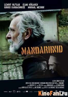 Мандарины / Mandariinid смотреть