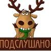 Подслушано СОШ №8 г.Грозный