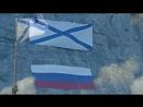 Вика Цыганова Андреевский флаг.