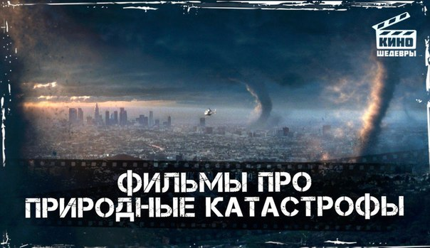 Подборка фантастических фильмов про природные катастрофы, которые будоражат мозг!