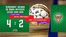 ФМФК 2018-2019. Кубок JOMA. ВТО-РЕГИОН — ФК ТАТАРСТАН. 4:2