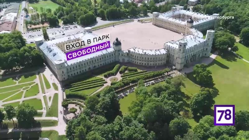 Петербурговедение Дворцовый парк в Гатчине