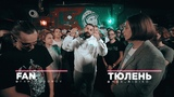 SLOVO FAN vs ТЮЛЕНЬ МИНСК