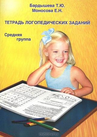 развитие речи детей.