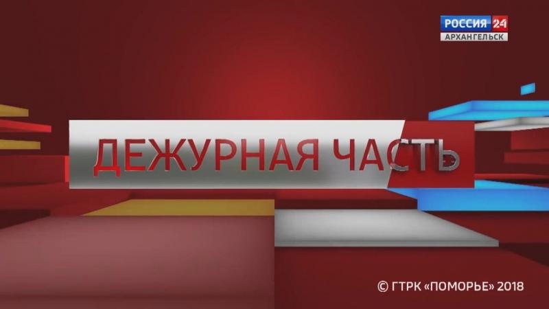 ВГТРК Поморье (Ерцево) - Дежурная часть (Россия 24)