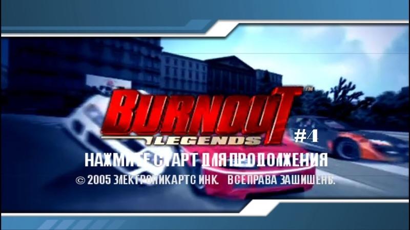 Прохождение Burnout Legends (PSP) 4 Мощные машины (конец), и Купе (начало)