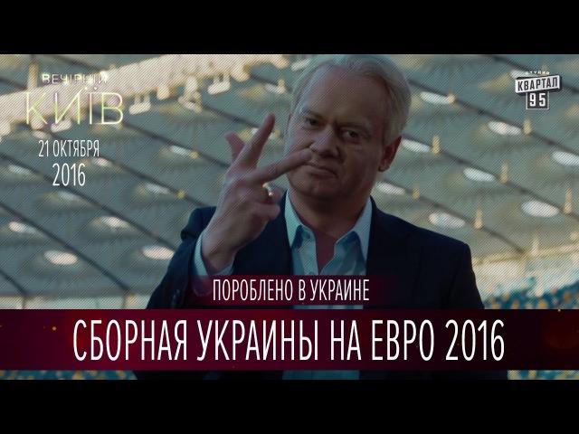 Пороблено в Україні. Збірна України на ЄВРО 2016