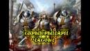 Warhammer 40000 Серые Рыцари Часть 1