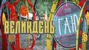 Великдень Шевченківський гай Львів 2019 Easter Lviv Shevchenko grove Традиції гаївки Пасха паска