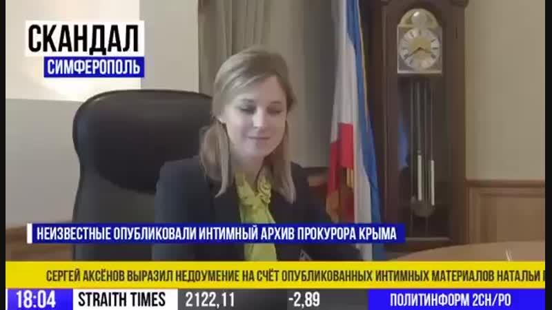 неизвестные опубликовали интимный архив прокурора крыма