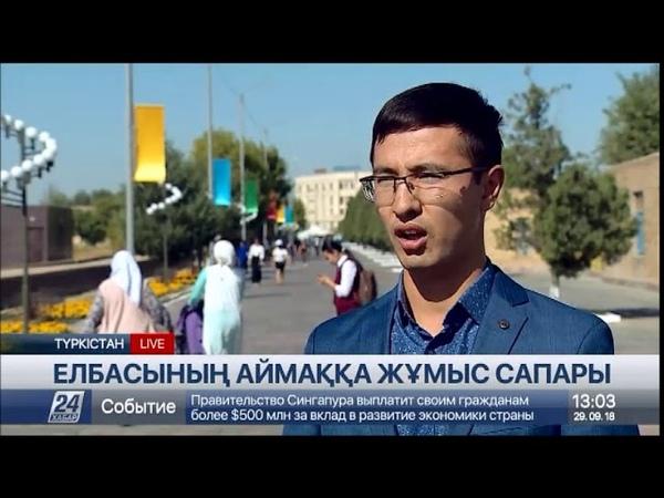 Н Назарбаев жұмыс сапарымен Түркістан облысына барады