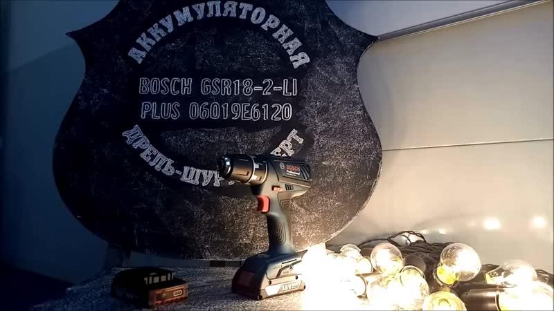 Презентация «Аккумуляторная дрель-шуруповёрт Bosch GSR 18-2-Li Plus 06019E6120.
