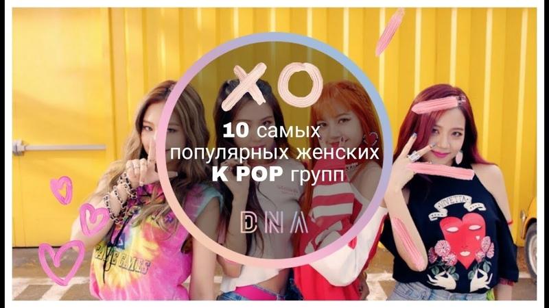 10 самых популярных женских K POP групп