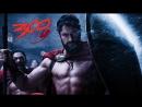300 спартанцев: Дилогия