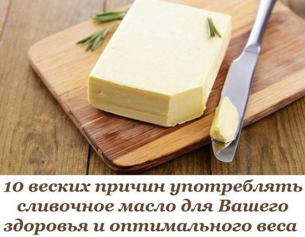 10 веских причин употреблять сливочное масло для Вашего здоровья и оптимального веса