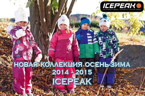 купить зимнюю детскую одежду москва