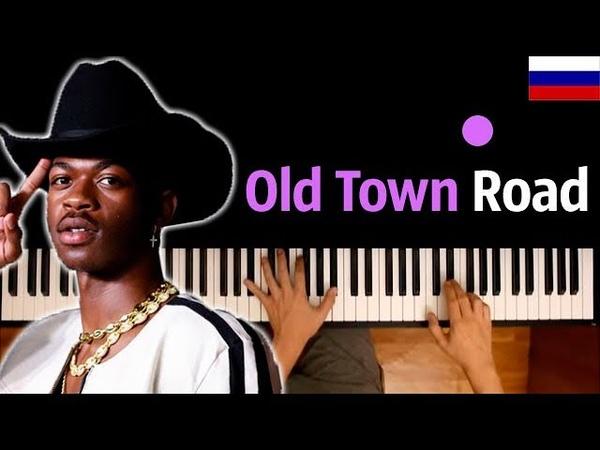 Lil Nas X - Old Town Road (RUS) feat. Mc.Dicon ● караоке | PIANO_KARAOKE ● ᴴᴰ НОТЫ MIDI