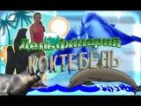 VLOG Ваша Юля - Дельфинарий в Коктебеле: МорскойКотик рисует круче Ван Гога?И танцующие дельфины