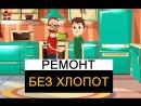 Компания Уровень Недорогой ремонт квартир в Москве под ключ
