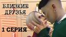 СЕРИАЛ The Sims 4 ► БЛИЗКИЕ ДРУЗЬЯ ► 1 СЕРИЯ ► Яой