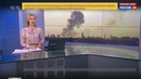 Новости на Россия 24 В Донбассе обстреляли Авдеевский коксохим и шахту