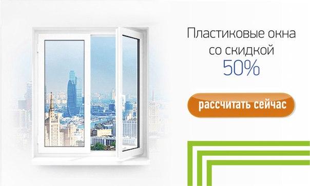 Пластиковые окна ярославль
