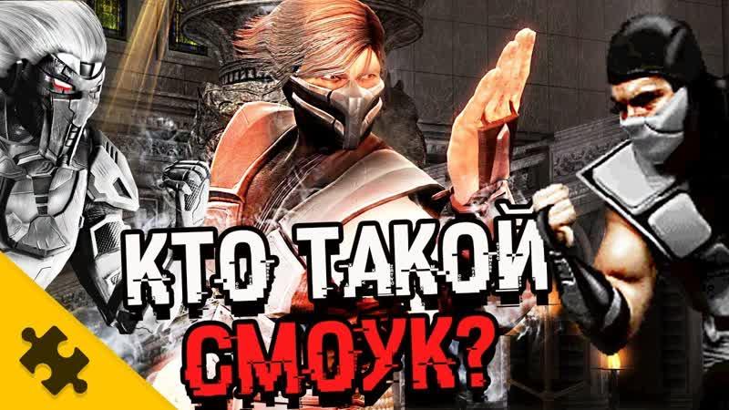 [The Puzzle Tech] СМОУК - Демон Нуб Сайбота СТАЛ КИБОРГОМ И ЗЛЫМ (Mortal Kombat 11)