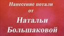 Нанесение потали. Университет Декупажа. Наталья Большакова