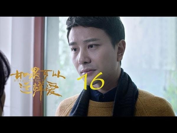 如果可以這樣愛 16   If I Can Love You So 16【TV版】(佟大為、劉詩詩、保劍鋒等主演)