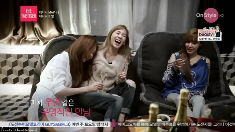 TTS Amazing Moments in THE TAETISEO