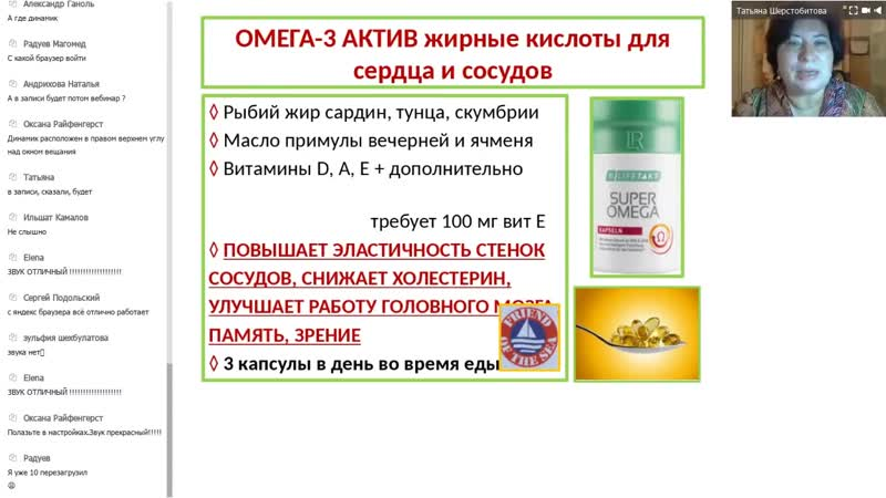 Чем лучше Super Omega 3 activ от LR, ответ кандидата наук, доцента мед университета