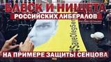 Блеск и нищета российских либералов на примере защиты Сенцова (Руслан Осташко)