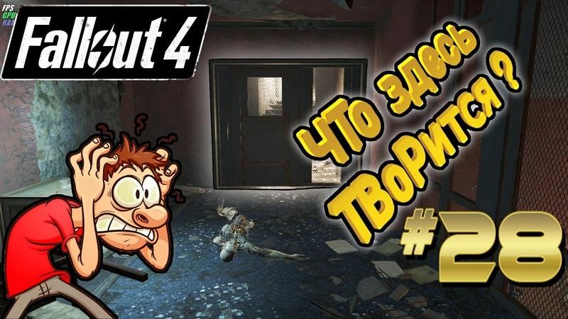 Fallout 4 на GTX 560 Ti(1Gb) Прохождение 28