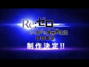 ReZero — анонс второй OVA