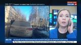 Новости на Россия 24 Полиция заинтересовалась родителями, перевозящими сына в багажнике