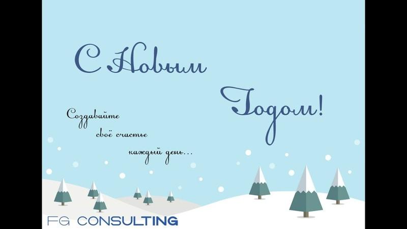 Новогоднее поздравление от CEO FG Consulting Антона Макарова