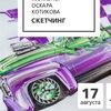 """Workshop """"SketchPark: Скетчинг"""""""