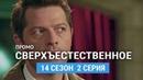 Сверхъестественное 14 сезон 2 серия Промо Русская Озвучка