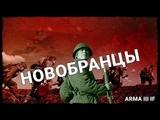 Новобранцы Красной Армии удерживают фронт. Боевой медик. Red Bear Iron Front ArmA 3