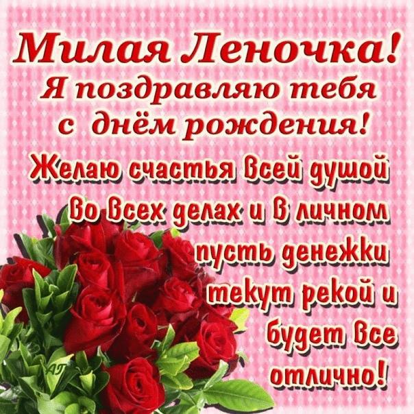 С днем рождения, Леночка-Елена, Радости тебе, тепла, добра. Небесами б
